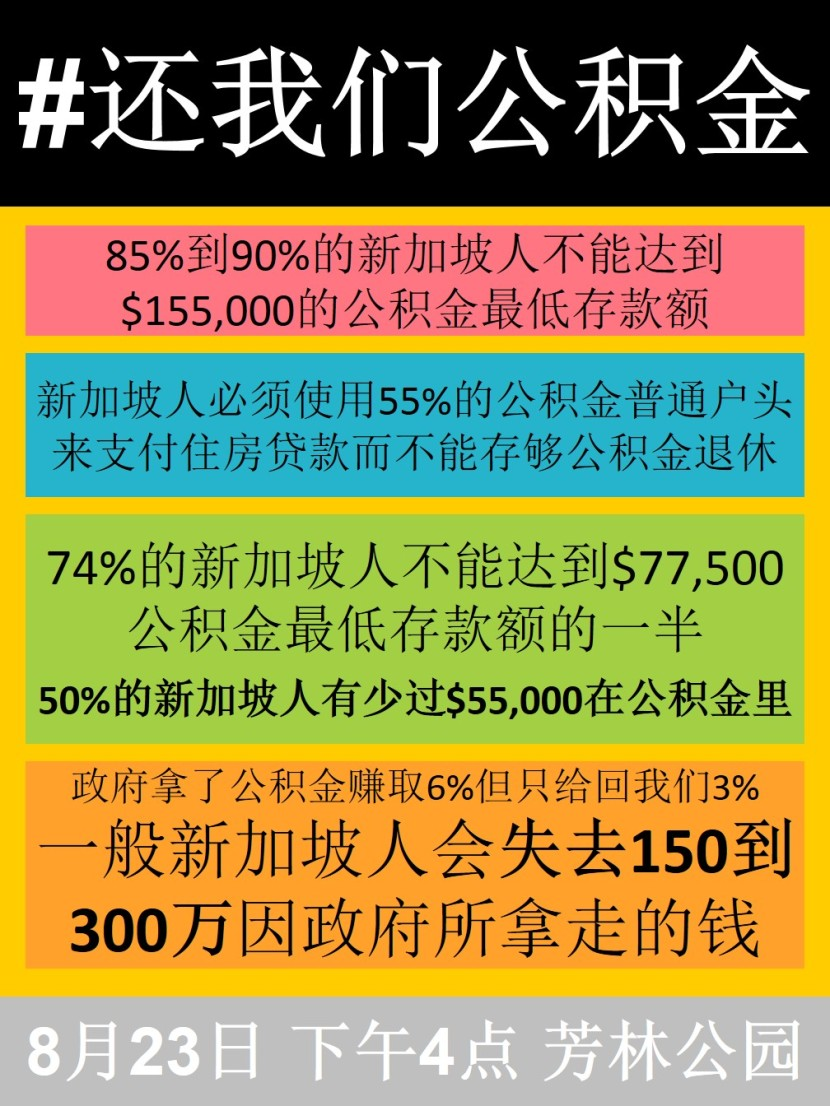 Return Our CPF 3 Poster Part 2 chinese