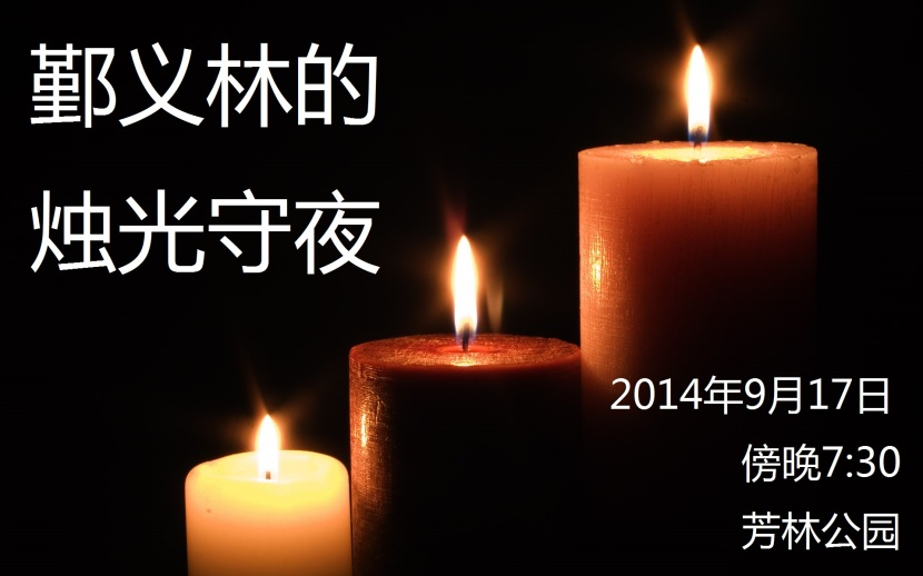 Candlelight Vigil for Roy Ngerng 2@chinese